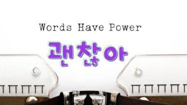 韓国人が一番使う韓国語☆괜찮아(ケンチャナ)!